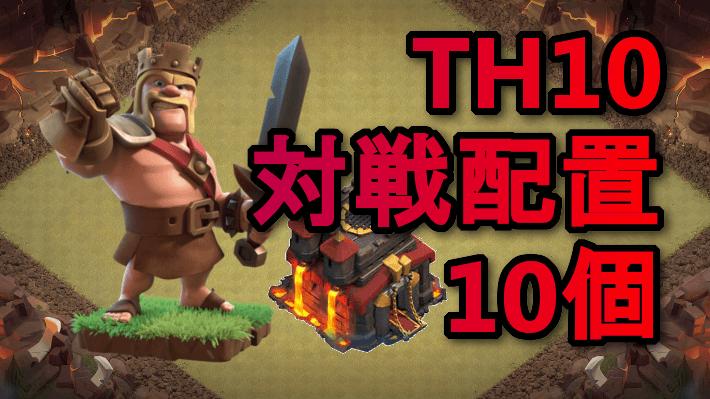 クラクラ【TH10】次から次へと使える対戦配置10個セット:コピーリンク付き