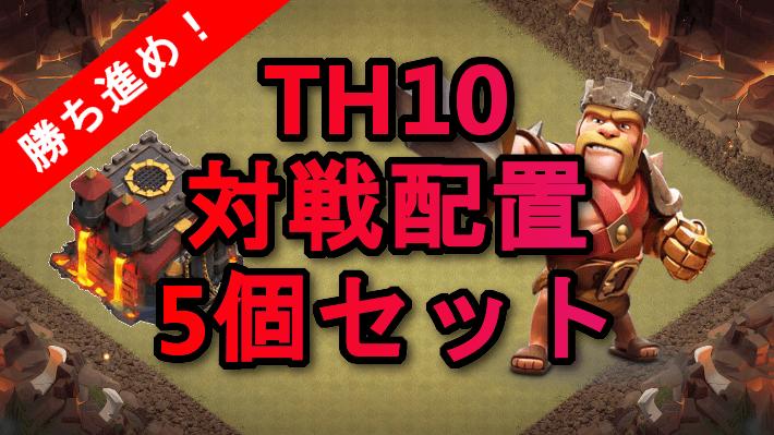 クラクラ【TH10】対戦配置5個で勝ち進め!コピーリンク付き