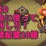クラクラ【TH10】自由に使って勝利しろ!対戦配置10個:コピーリンク付き