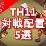 クラクラ【TH11】対戦配置5個を自由に選んで勝ち進め!:コピーリンク付き