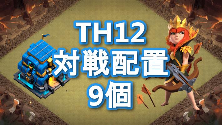 クラクラ【TH12】対戦配置9個を使いこなして勝利しよう!:コピーリンク付き