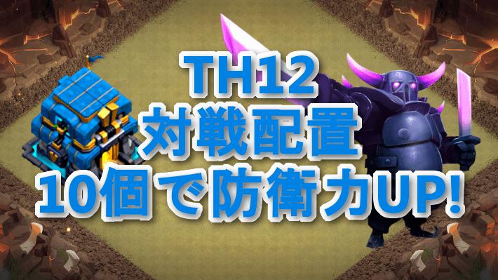 クラクラ【TH12】対戦配置10個で防衛力UPを狙え!コピーリンク付き
