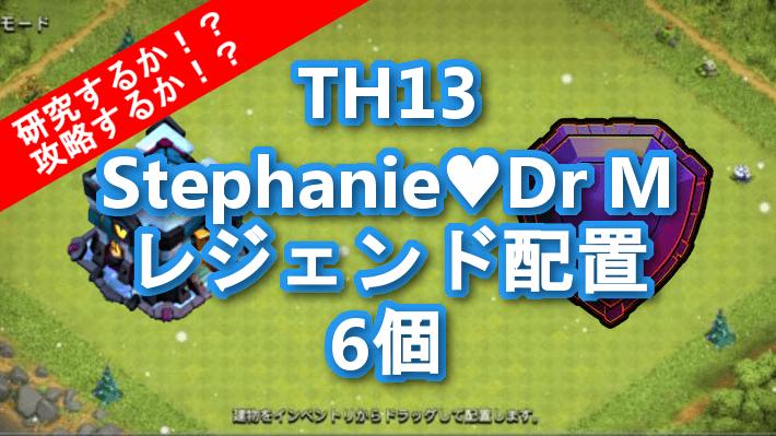 クラクラ【TH13】Stephanie ♥️Dr Mujtabaレジェンド配置6個:コピーリンク付き