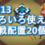 クラクラ【TH13】いろいろ使える対戦配置20個!:コピーリンク付き