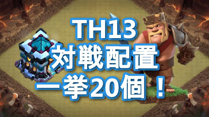 クラクラ【TH13】対戦配置ラッシュ!20個セット:コピーリンク付き