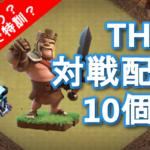 クラクラ【TH13】実戦でもフレチャでも使い倒せる対戦配置10個:コピーリンク付き