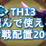 クラクラ【TH13】選んで使える対戦配置20個:コピーリンク付き