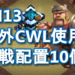 クラクラ【TH13】海外CWLで使われてる対戦配置10個:コピーリンク付き