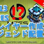 クラクラ【TH13マルチ】MCES作成!?レジェンド配置:コピーリンク付き