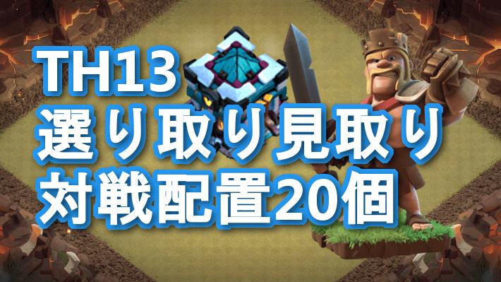 クラクラ【TH13】選り取り見取り対戦配置20個!:コピーリンク付き