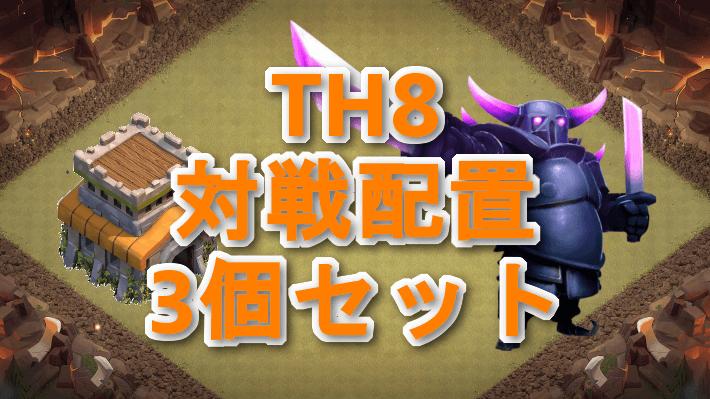 クラクラ【TH8】カスタマイズして強化しよう!対戦配置3個セット:コピーリンク付き