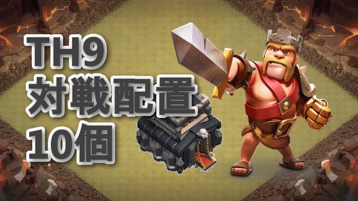 クラクラ【TH9】対戦配置10個で攻防戦に勝利しよう!:コピーリンク付き