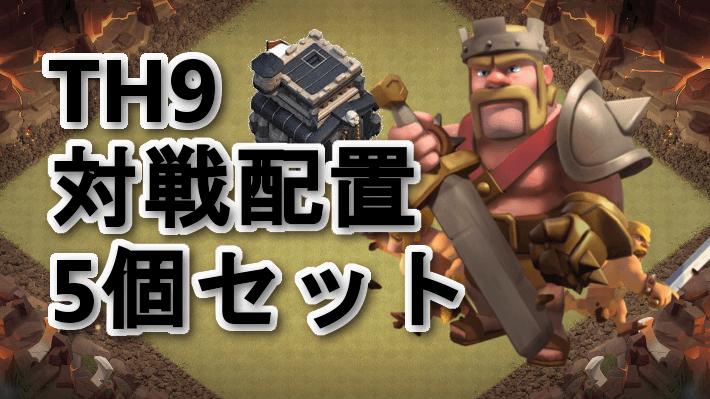 クラクラ【TH9】対戦配置5個で勝利に向かえ!:コピーリンク付き