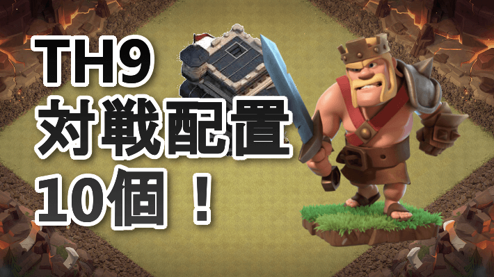 クラクラ【TH9】対戦配置10個を使いこなして勝利しろ!:コピーリンク付き