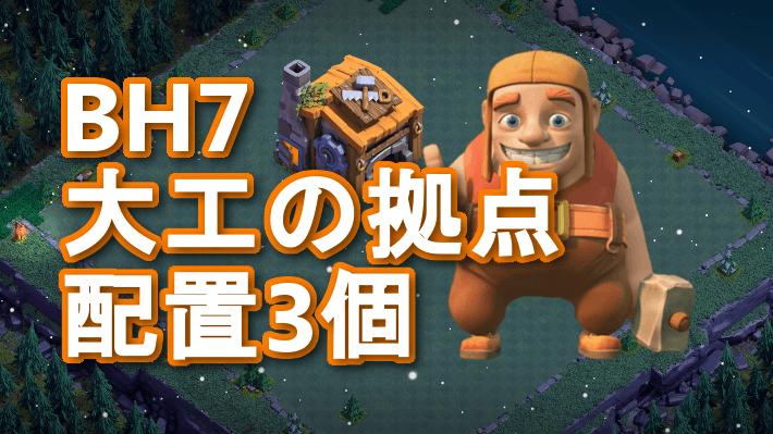 クラクラ【BH7】おすすめ配置3個で勝利しよう!:コピーリンク付き