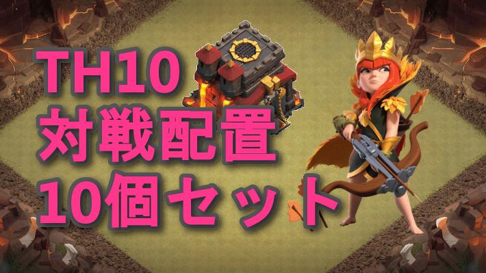 クラクラ【TH10】対戦配置10個で防衛率を上げよう!:コピーリンク付き