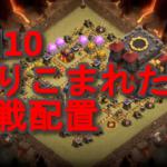クラクラ【TH10】作りこまれた対戦配置で全壊対策!:コピーリンク付き