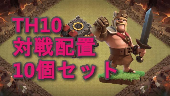 クラクラ【TH10】対戦配置10個を使いこなして勝利しよう!:コピーリンク付き