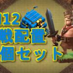 クラクラ【TH12】勝者になれる対戦配置を10個から選び出せ!:コピーリンク付き