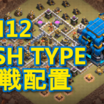 クラクラ【TH12】FISH TYPE対戦配置で勝ち進め!:コピーリンク付き