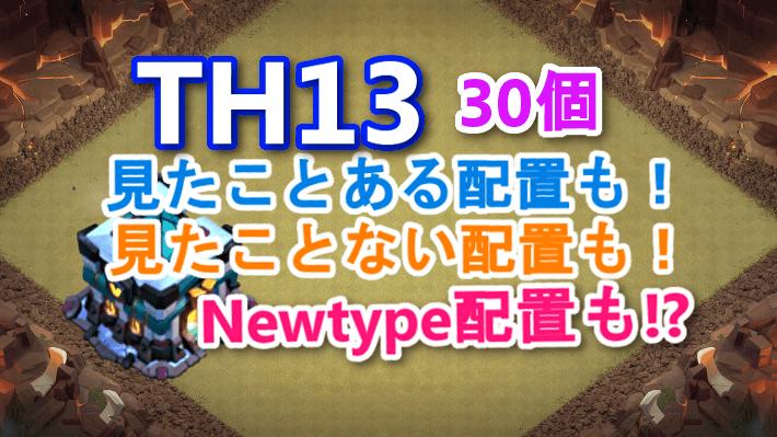 クラクラ【TH13】対戦配置30個!Newtype配置も!?:コピーリンク付き