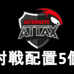 【TH13】ATN ATTAX対戦配置5個:コピーリンク付き