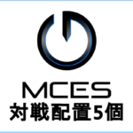 【TH13】MCES対戦配置5個:コピーリンク付き