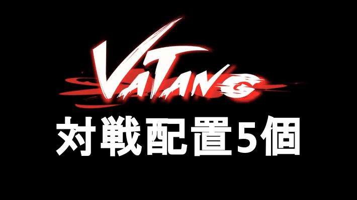 【TH13】VATANG対戦配置5個:コピーリンク付き