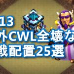 クラクラ【TH13】海外CWLで全壊されなかった対戦配置25選:コピーリンク付き