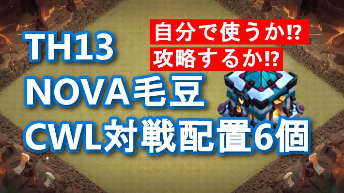 クラクラ【TH13】NOVA毛豆CWL対戦配置6個:コピーリンク付き