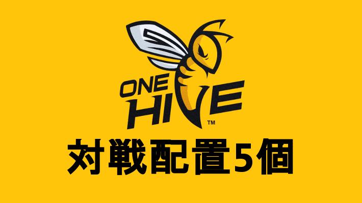 クラクラ【TH13】ONEHIVE対戦配置5個:コピーリンク付き