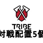 クラクラ【TH13】TRIBE GAMING対戦配置5個:コピーリンク付き