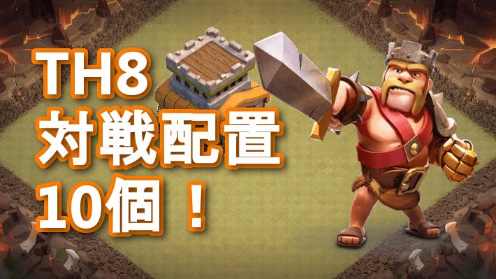 クラクラ【TH8】対戦配置10個を使いこなして勝利しろ!:コピーリンク付き