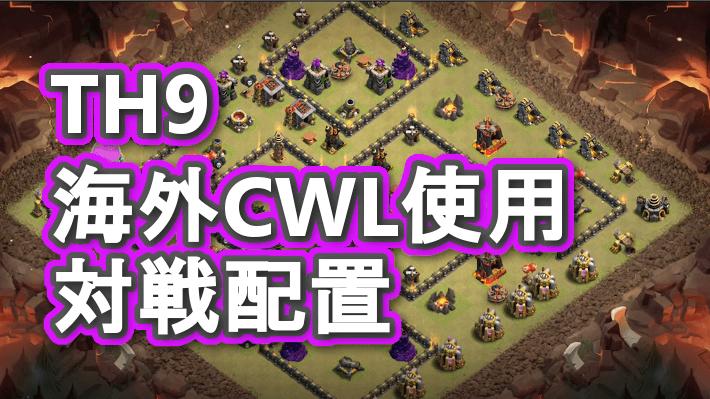 クラクラ【TH9】フィールドを広く使った海外CWL対戦配置:コピーリンク付き
