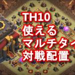 【TH10】使えるマルチタイプの対戦配置
