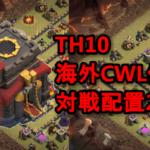 【TH10】海外CWL使用対戦配置2個