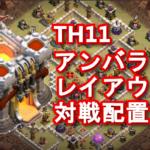 【TH11】フィールドを広く使ったアンバランスレイアウト対戦配置