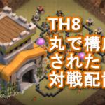 【TH8】こんなの見たことない!?丸で構成された丸々対戦配置