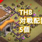 【TH8】対戦配置5個・使っても良し!フレチャで攻略しても良し!