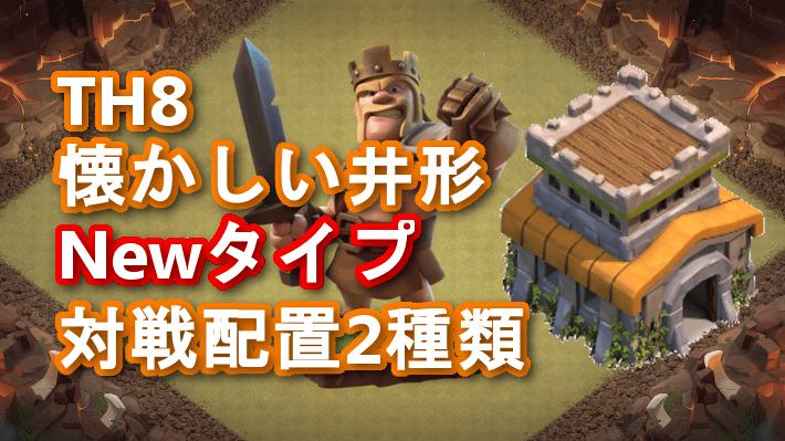 【TH8】懐かしい井形タイプの対戦配置新バージョン