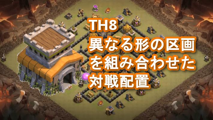 【TH8】形の違う区画を組み合わせた対戦配置