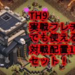 【TH9】実戦フレチャでも使える対戦配置10個セット!