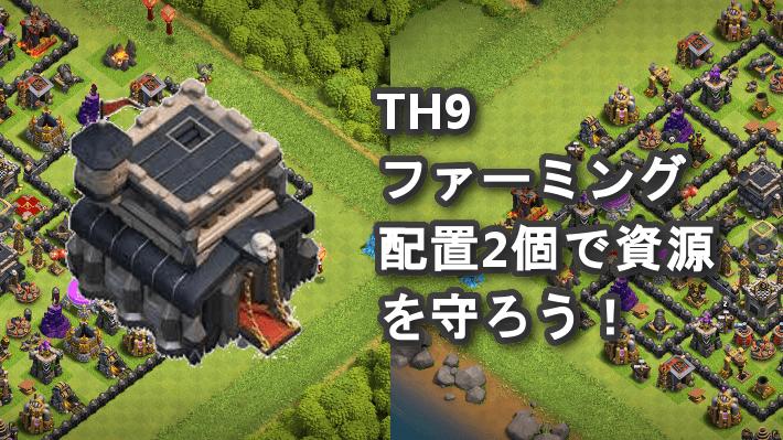 【TH9マルチ】ファーミング配置2個セットで資源を守ろう!