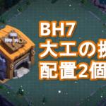 【BH7】大工の拠点配置2個セット2020/8