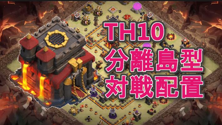 【TH10】NEW分離島型対戦配置