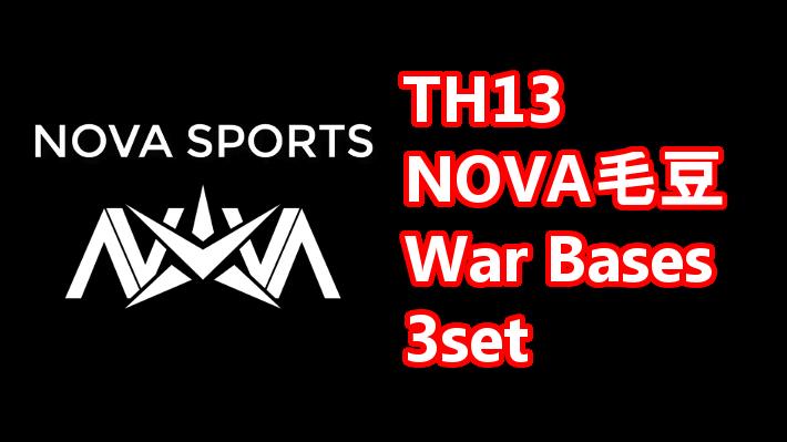 【TH13】NOVA毛豆 対戦配置3個