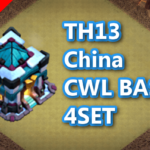 【TH13】中国勢が使っているCWL配置4個!