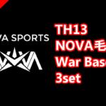 【TH13】NEW!NOVA毛豆 対戦配置3個セット!