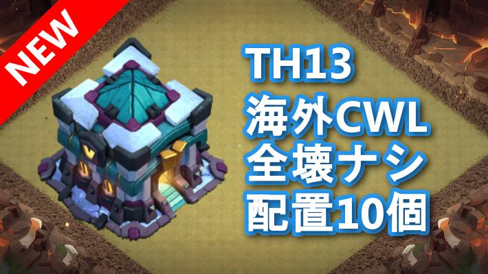 【TH13】海外CWLで全壊なし対戦配置10個
