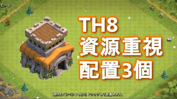 【TH8】ファーミング配置3セット 2020/8